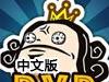 口袋妖怪对决中文版(打倒国王2中文版)