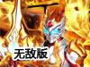 铠甲勇士焰之超级拿瓦无敌版
