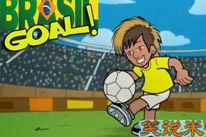 巴西射门挑战