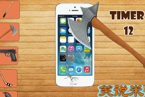 粉碎iPhone