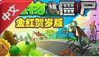 植物大战僵尸之金红贺岁版中文版