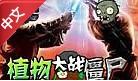 植物大战僵尸之星球大战版中文版