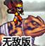 死神VS火影1.5无敌版