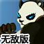 超级熊猫英雄无敌版