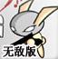 兔子杀戮黑枪战无敌版