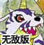 数码宝贝格斗版3终极无敌版