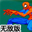 蜘蛛侠大战僵尸无敌版