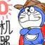 机器猫水彩画6