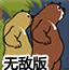 熊出没唤醒熊二无敌版