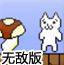 猫版超级玛丽无敌版