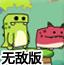 红绿恐龙回家无敌版