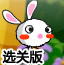 彩虹兔大冒险选关版