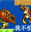 猿猴大冒险
