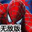 蜘蛛侠和奥特曼保护地球无敌版
