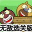熊大熊二历险记无敌选关版