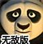 功夫熊猫无尽试炼终级无敌版