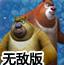 熊出没大冒险3无敌版