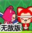 阿狸和桃子王国大冒险无敌版