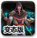 暗黑地下城中文变态版