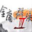 金庸群侠传3正式版1.08