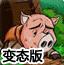 猪猪回家变态版