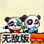 冰火熊猫大冒险2无敌