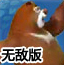 熊出没大冒险无敌版