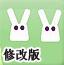 白兔历险记2修改版