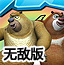 熊大熊二北极历险无敌