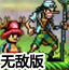 海贼王异域冒险3无敌版