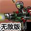 未来战士2中文无敌版