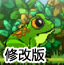 青蛙大冒险修改版