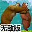 熊出没欢度六一无敌版