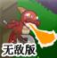 火龙战士无敌版