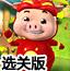 猪猪侠大冒险选关版