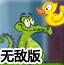 小鳄鱼寻鸭历险无敌版