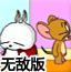 猫和老鼠流氓兔篇无敌版