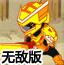 黄金铠甲3无敌版