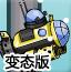 深海探测艇变态版