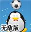 企鹅顶足球无敌版