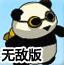 飞天熊猫无敌版