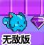 小怪物登钻石塔无敌版