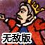 国王逃亡无敌版
