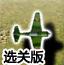 飞机战场2选关版