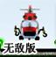 多用途直升机无敌版