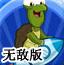 送乌龟一程无敌版