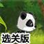 熊猫跑酷选关版