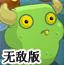 神奇小妖怪中文无敌版