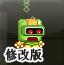 超巨型机器人修改版