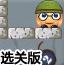 大炮轰士兵3选关版